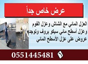 شركة أركان للمقاولات العامه و الصيانه بالرياض ت:0551445481